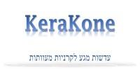 """עדשות מגע לקרטוקונוס תמונה ד""""ר ניר ארדינסט. ד""""ר ניר ארדינסט קרטוקונוס"""
